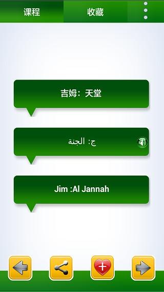 学习阿拉伯语