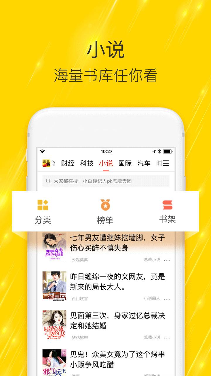 搜狐新闻-头条资讯截图
