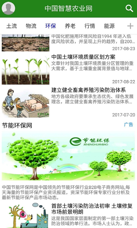 中国城乡建设网