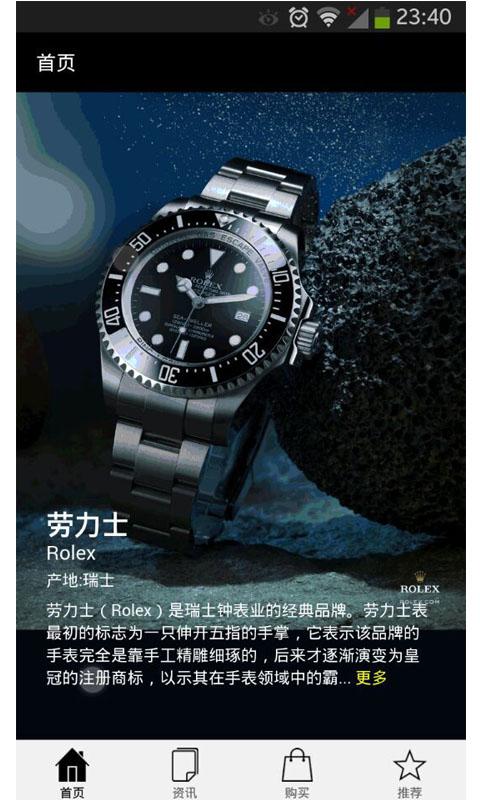 劳力士Rolex手表截图