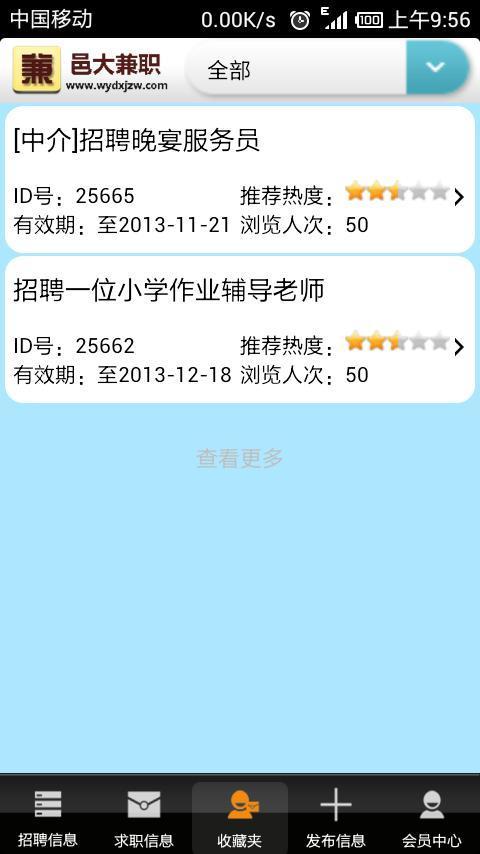 五邑大学兼职网截图