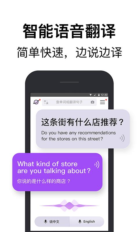 腾讯翻译君