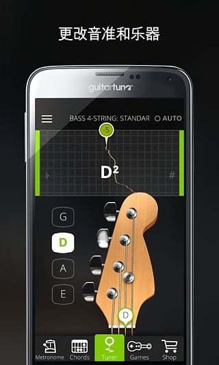 GuitarTuna截图