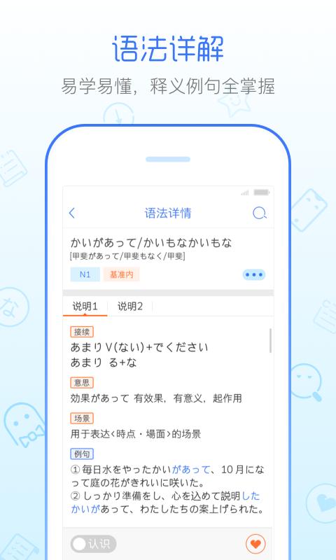 日语语法酷截图