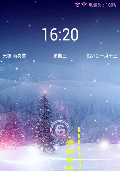唯美雪景主题下载_安卓手机唯美雪景手机主题免费下载图片