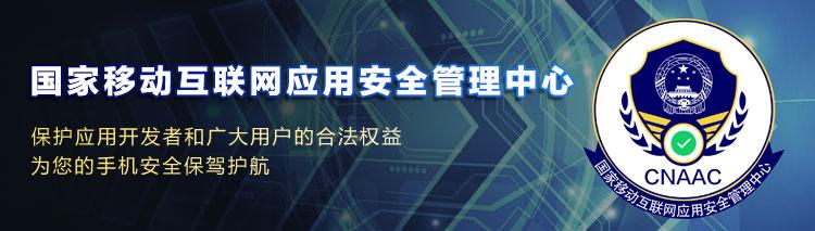国家移动互联网安全管理中心