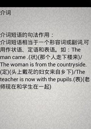 初中英语语法总复习