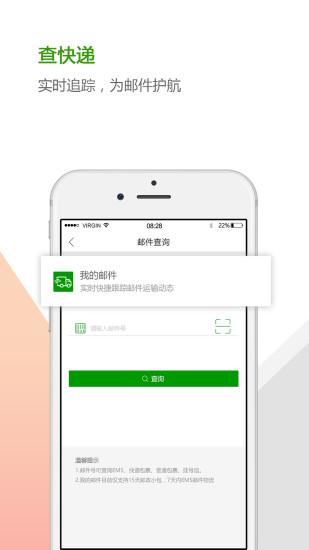 中国邮政截图