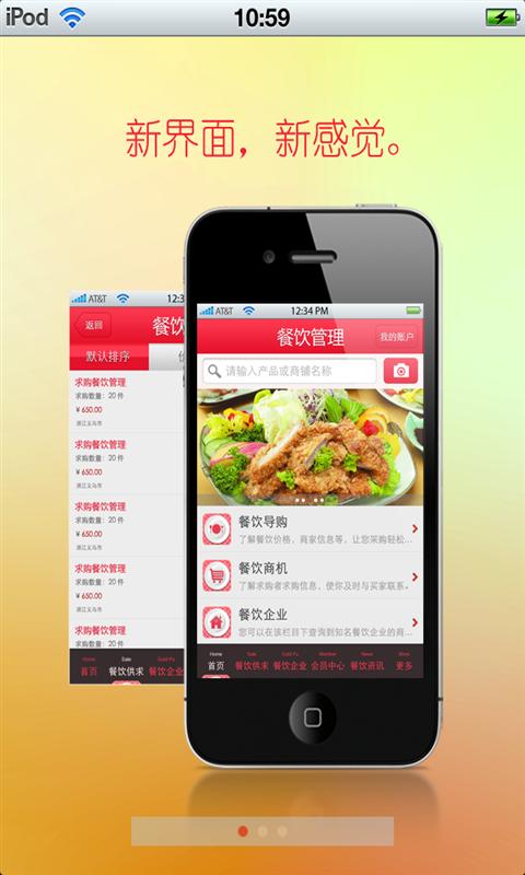 河南餐饮管理平台