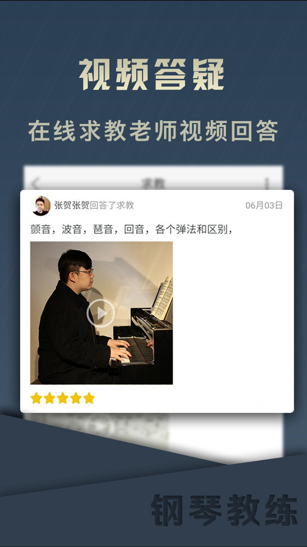 钢琴教练截图