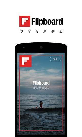 Flipboard红板报新闻