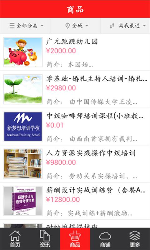 广元教育截图