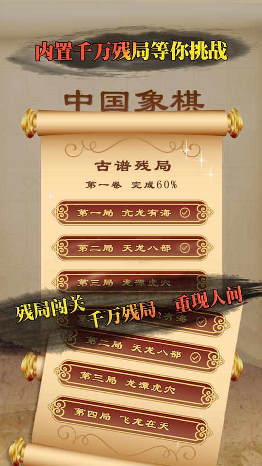 中国象棋单机版截图
