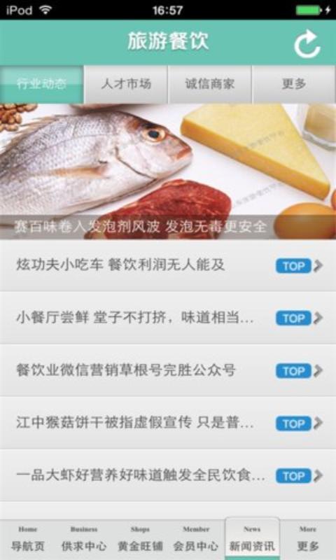山东旅游餐饮平台