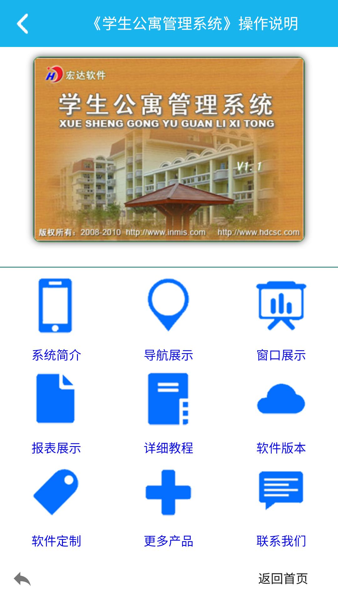 学校公寓管理系统截图