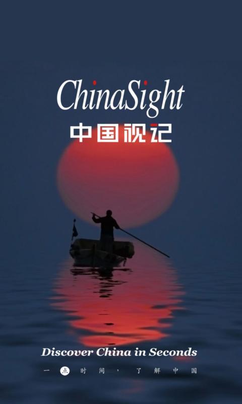 中国视记截图