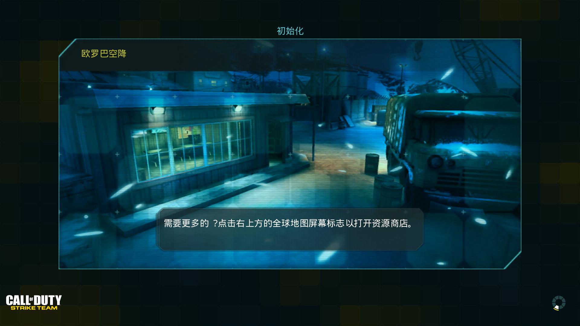 使命召唤突击队中文版截图