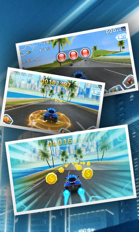 3D狂野飞车(联想版)截图