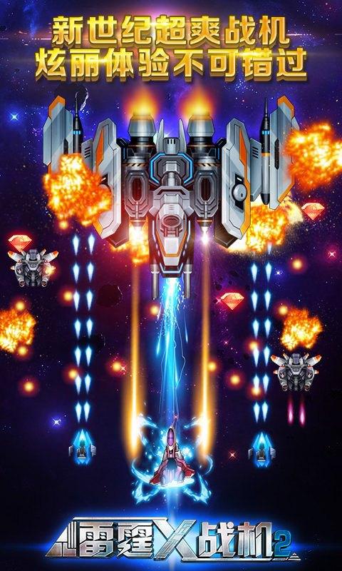 雷霆X战机2(豪华单机版)