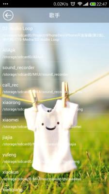 万能音乐播放器截图
