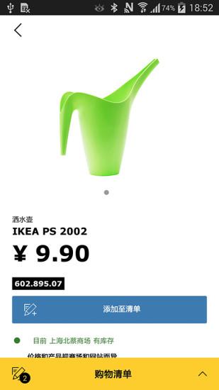 IKEA Store截图