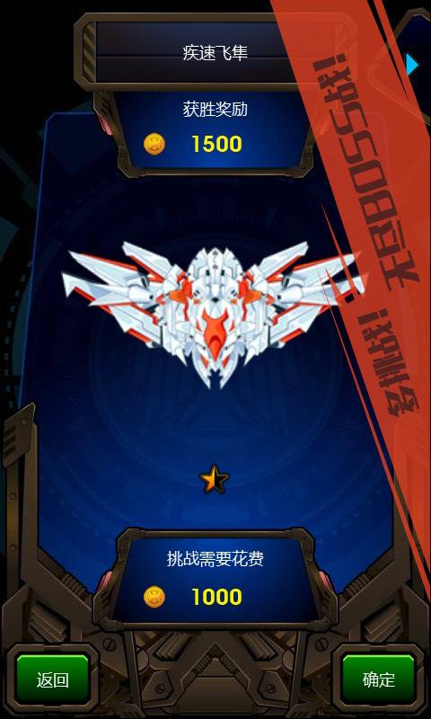 雷霆战机X1