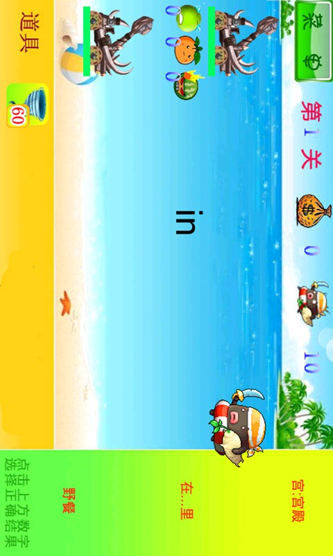 小学英语游戏