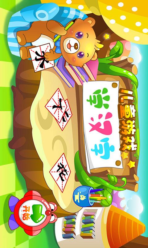 儿童游戏学汉字截图