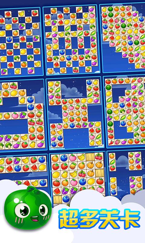 连连看水果消除截图