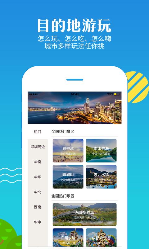 广州度假游截图