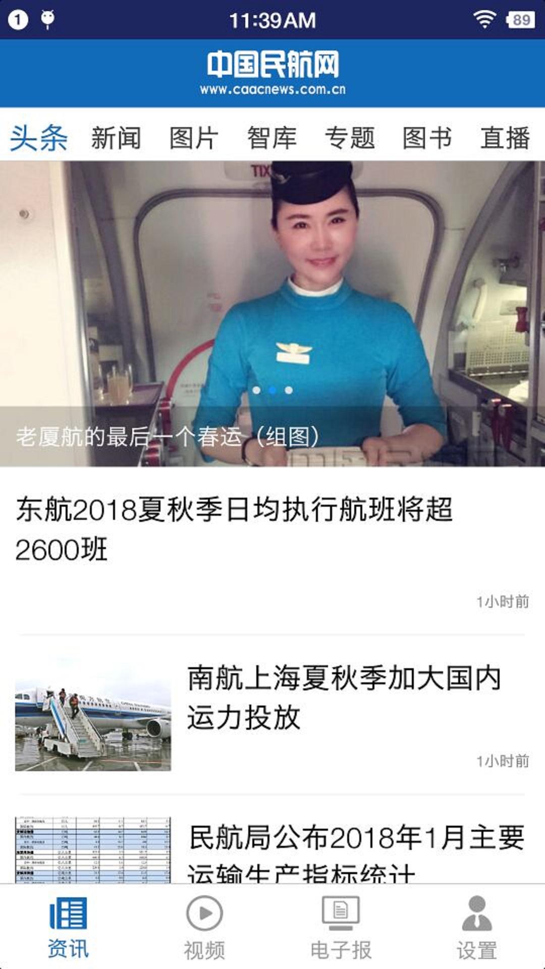中国民航报