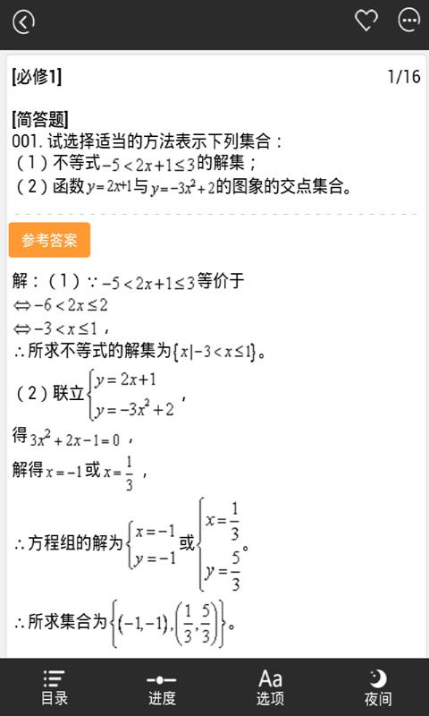 2015年高考文科数学必做100题