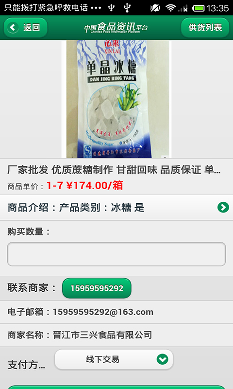 中国食品资讯平台截图