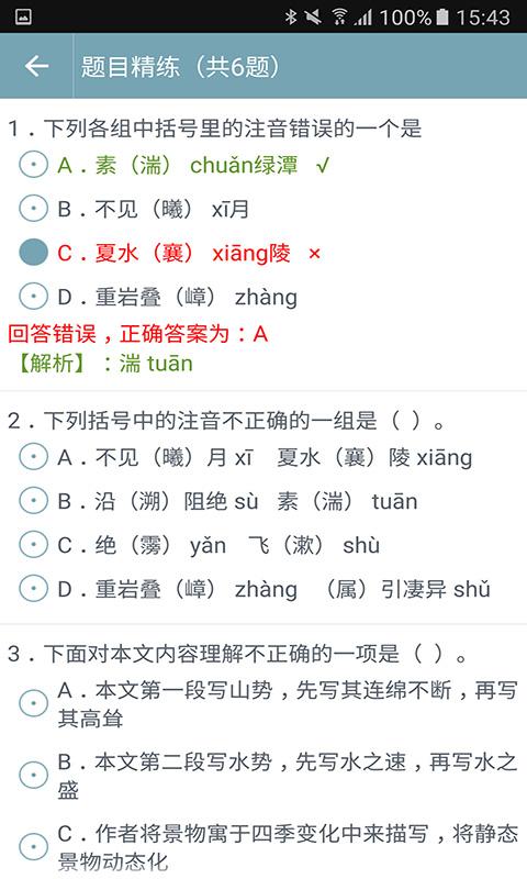初中语文课堂截图