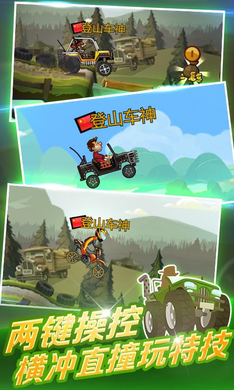 登山赛车2截图