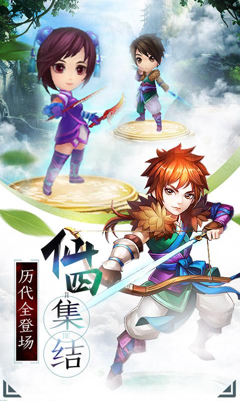 新仙剑奇侠传-三生三世
