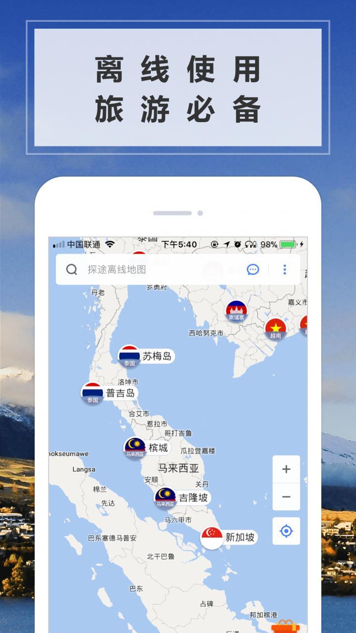 马来西亚地图截图