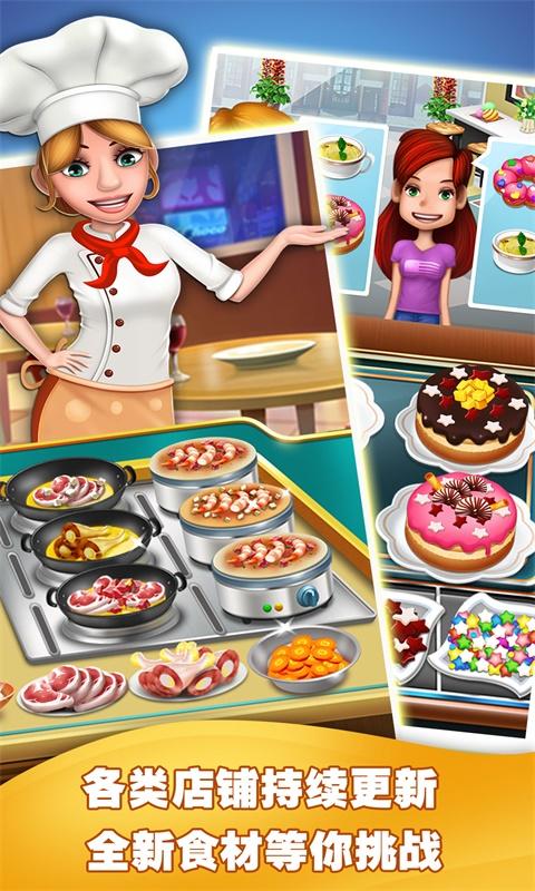 美食烹饪家截图