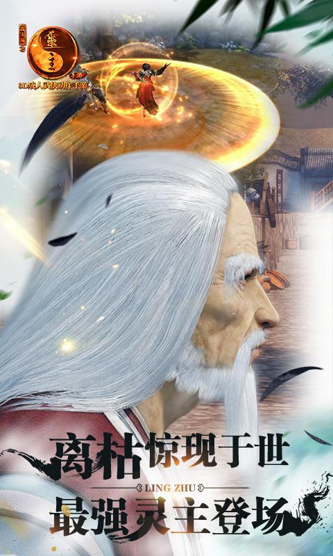 画江湖之灵主-新年巨作