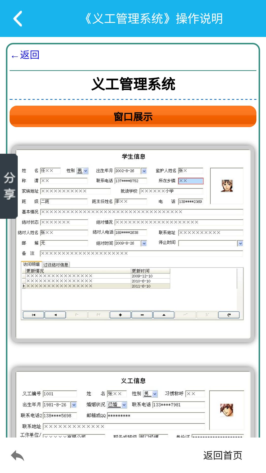 义工管理系统截图