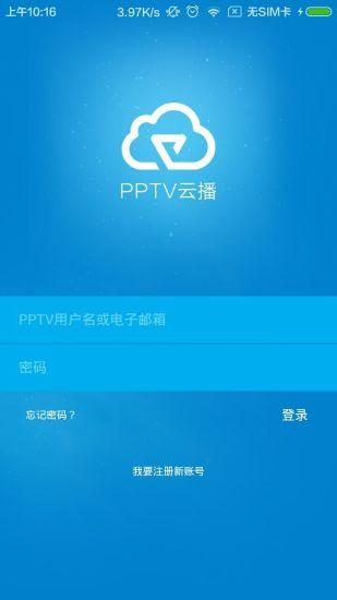 PPTV云播截图