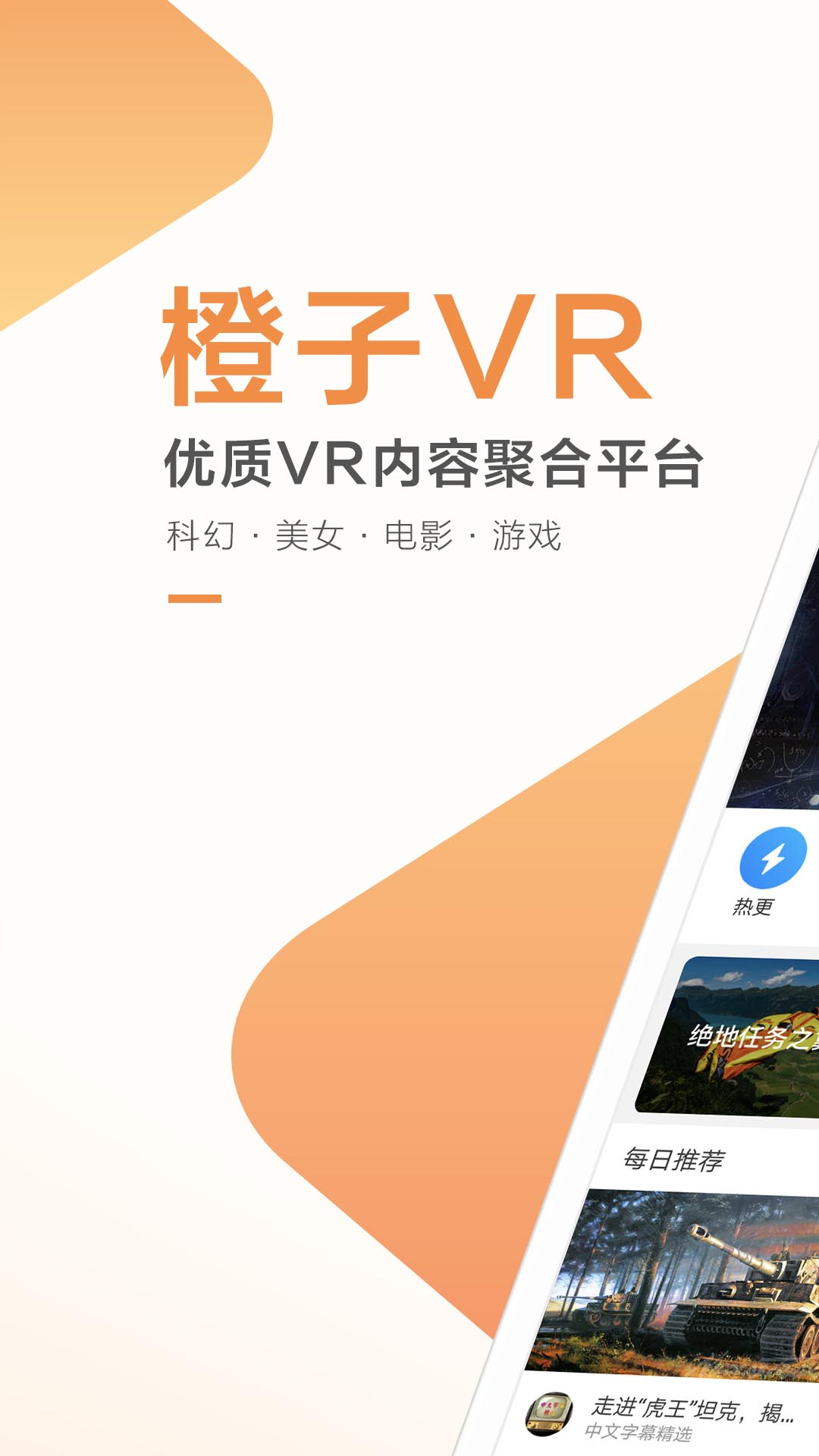 橙子VR截图