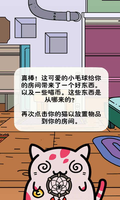 猫咪寻宝 汉化版