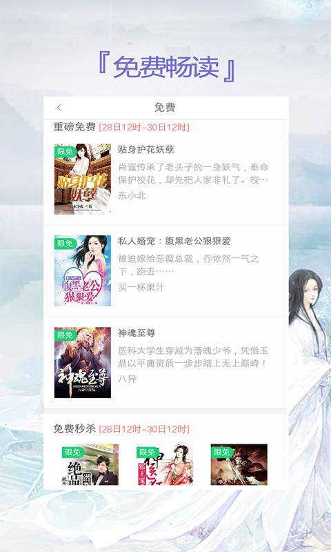 蔚蓝免费小说