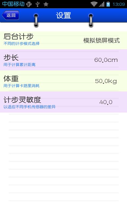 手机专业计步器截图