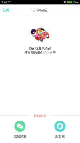 Gofun出行截图
