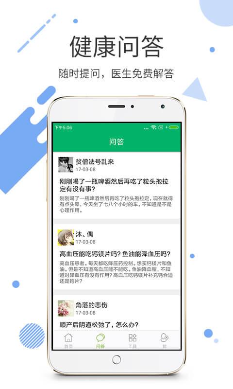山阴县医疗集团人民医院截图