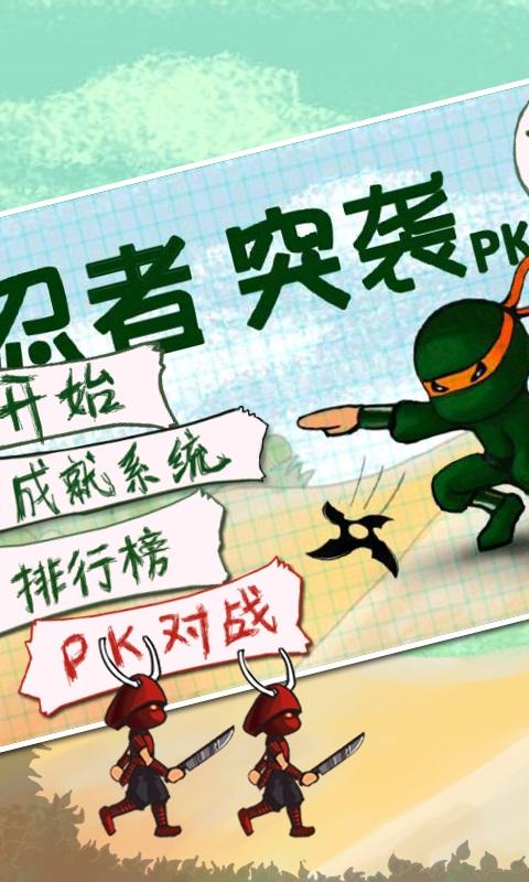 忍者突袭PK截图