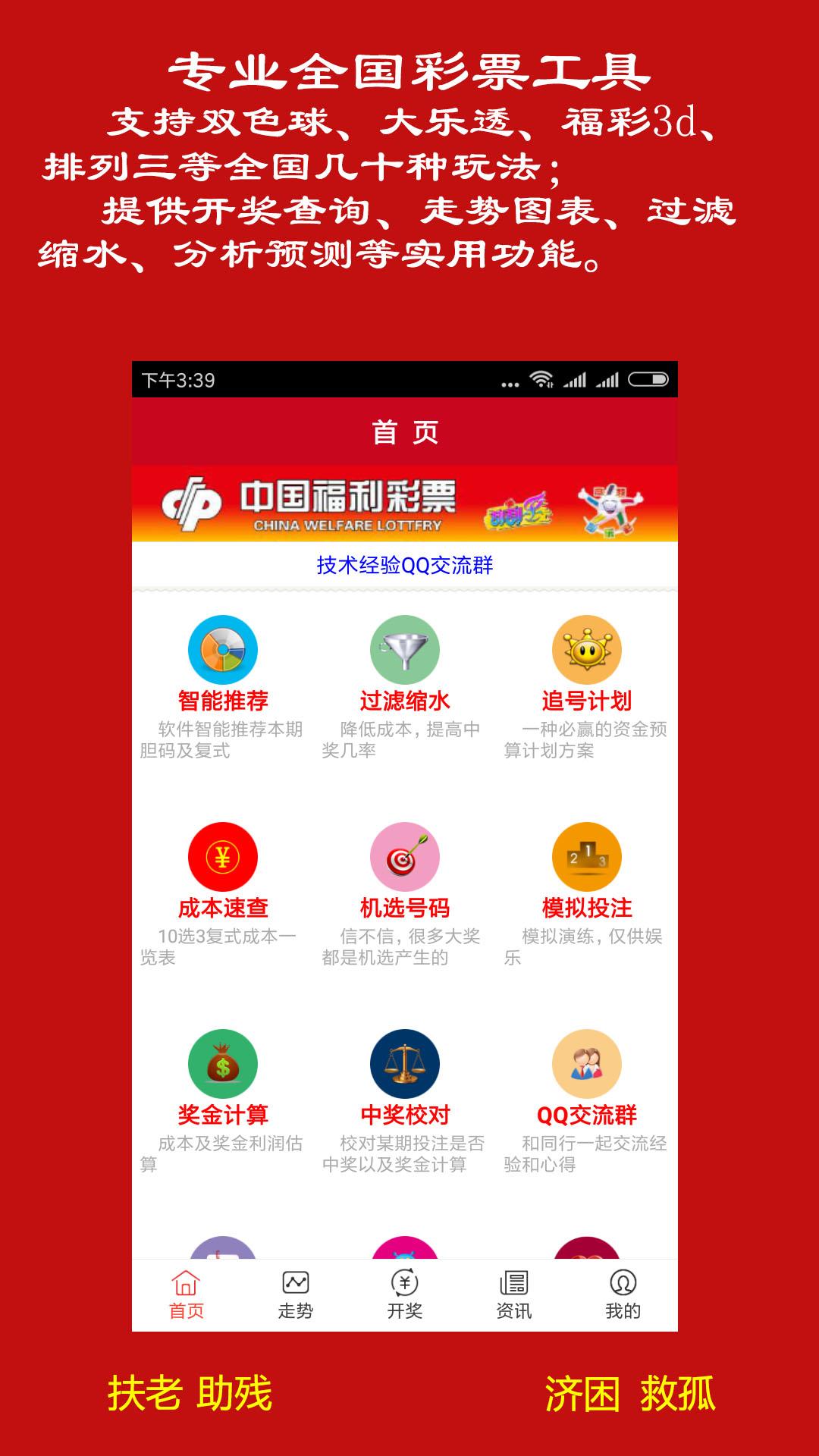 中国福利彩票截图