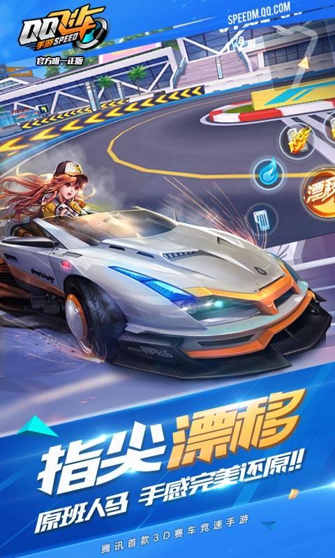 QQ飞车(官方正版)